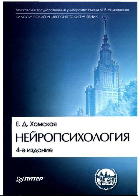 Книга хомская нейропсихология скачать. Affairs-vacations. Gq.