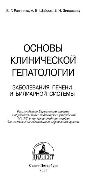 основы клинической психологии реферат