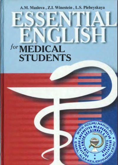 Скачать учебник по английскому языку для медицинских вузов маслова скачать