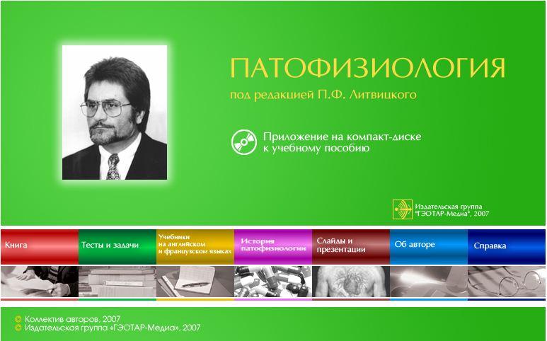 Клиническая патофизиология.