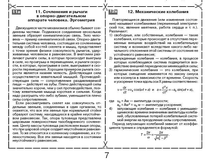 Физика и медицинская информатика