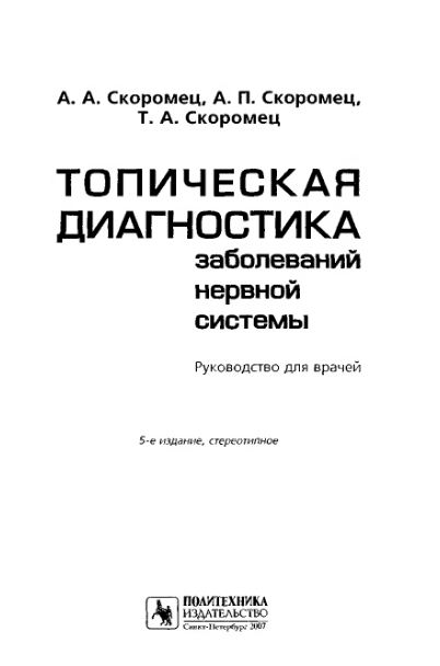 Medlib   medlib. Ru — электронная библиотека.